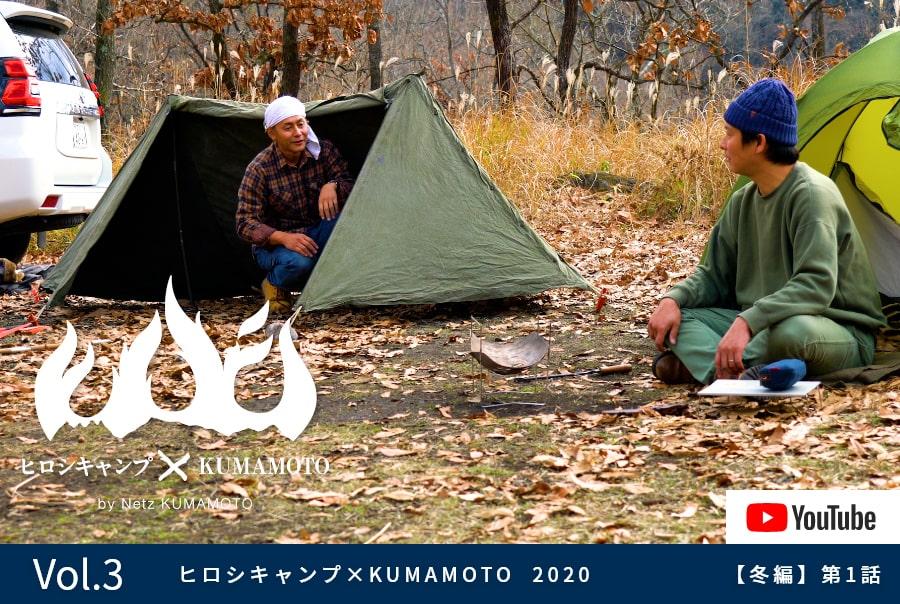 ヒロシキャンプkumamoto 2020 冬篇 第1話