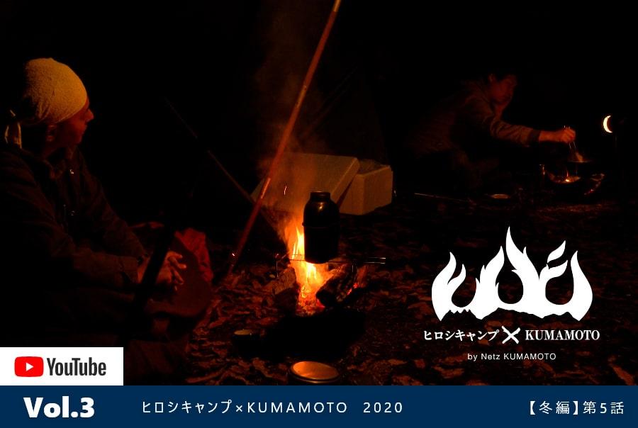 ヒロシキャンプkumamoto 2020 冬篇 第5話