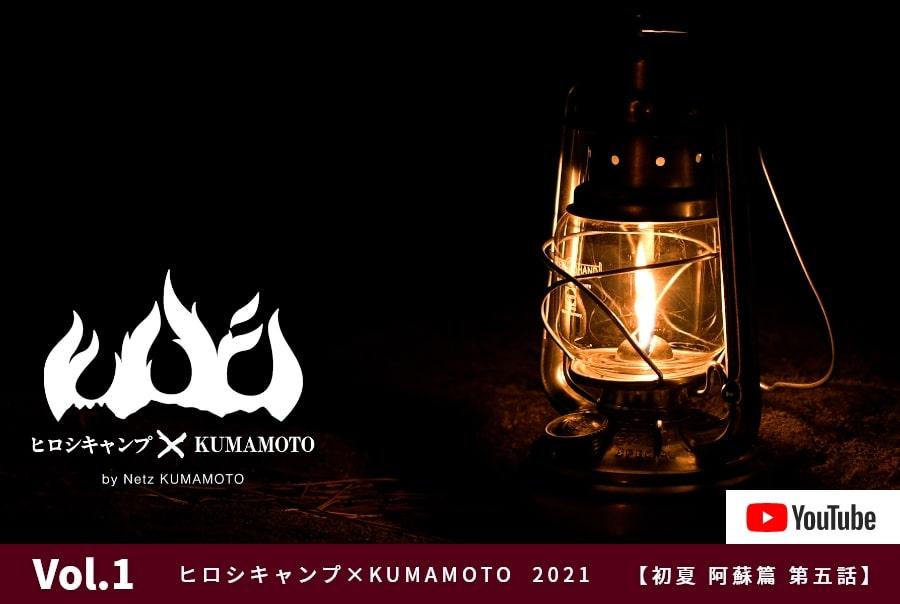 ヒロシキャンプkumamoto 2021 初夏 阿蘇篇 第5話
