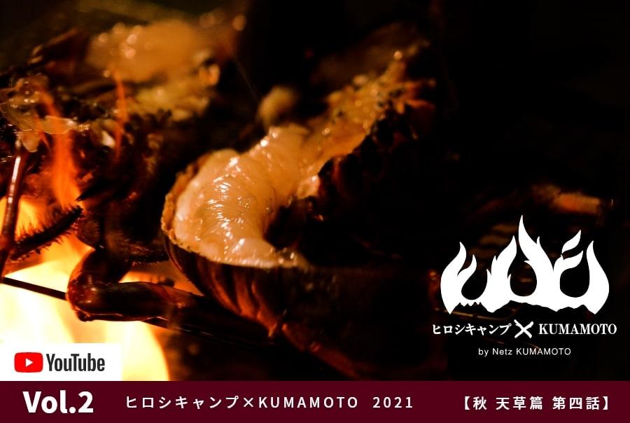 ヒロシキャンプkumamoto 2021 夏 天草篇 第四話