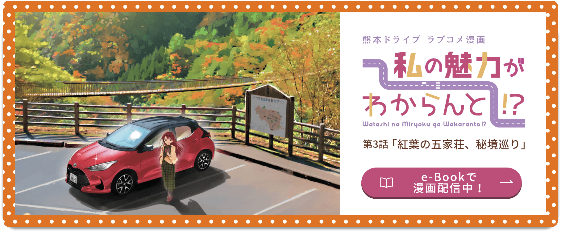 熊本ドライブ ラブコメ漫画 私の魅力がわからんと!? 第3話 「紅葉の五家荘、秘境巡り」