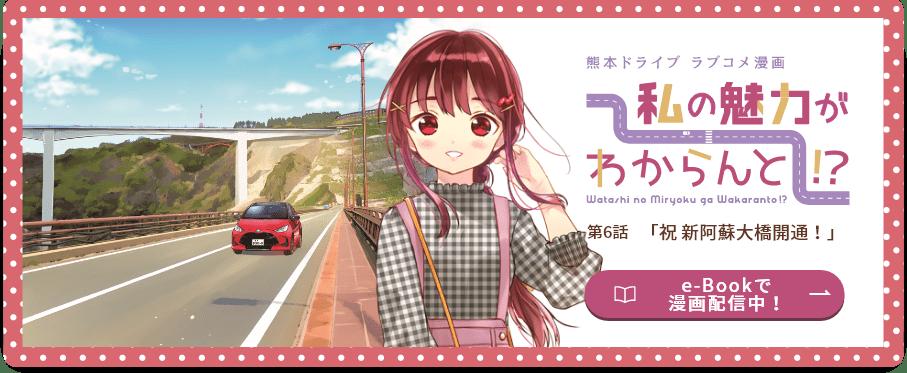 熊本ドライブ ラブコメ漫画 私の魅力がわからんと!? 第6話 「祝 新阿蘇大橋開通!」