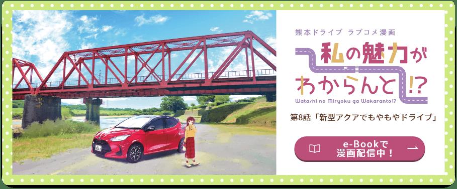 熊本ドライブ ラブコメ漫画 私の魅力がわからんと!? 第8話 「新型アクアでもやもやドライブ」